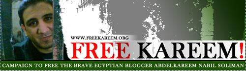 Bloggeren Kareem Amer (foto: freekareem.org).