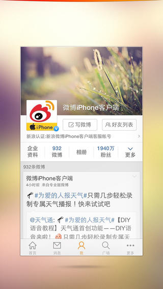 Sina Weibo for iPhone.