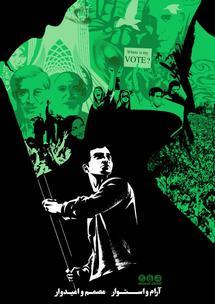 Den grønne bevegelsen i Iran - politisk plakatkunst (foto: irangreenposters.org).