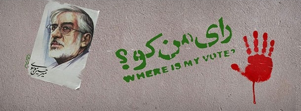 Where is my vote? Politisk plakatkunst i Iran (foto: irangreenposters.org)