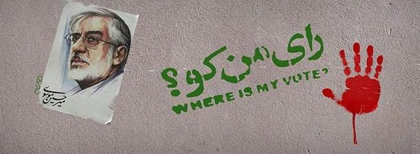 Where is my vote? Politisk plakatkunst i Iran (foto: irangreenposters.org)